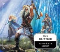 Перумов Ник - Эльфийская стража