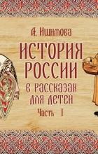 Ишимова Александра Осиповна - История России в рассказах для детей. Выпуск 1