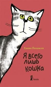 Ханна Йохенсен - Я всего лишь кошка