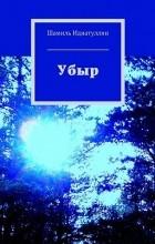 Шамиль Идиатуллин - Убыр