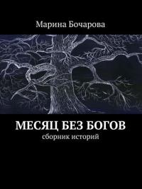 Марина Бочарова - Месяц без богов (сборник рассказов)