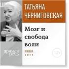 Татьяна Черниговская - Мозг и свобода воли. Лекция