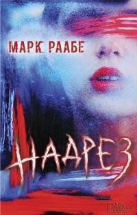 Марк Раабе - Надрез