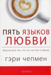 Гэри Чепмен - Пять языков любви. Версия для тех, кто не состоит в браке