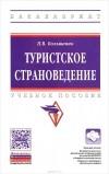 П. В. Большаник - Туристское страноведение. Учебное пособие