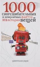 Л.Шильников - 1000 сногсшибательных и невероятных фактов из истории вещей