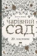 Джоанна Басфорд - Чарівний сад. 20 листівок