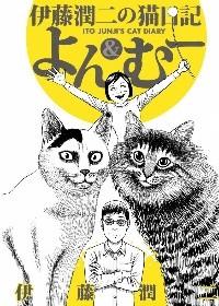 Дзюндзи Ито - Junji Ito's Cat Diary: Yon & Mu