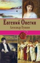 Александр Пушкин - Евгений Онегин. Сборник