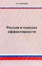 Борис Шапталов - Россия в поисках эффективности