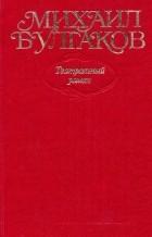Михаил Булгаков - Собрание сочинений в 10 томах. Том 8. Театральный роман (сборник)