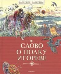 - Слово о полку Игореве
