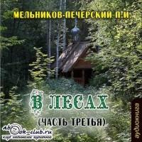 Павел Мельников-Печерский - В лесах. Часть третья