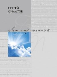 Сергей Филатов - Свет отражённый. Стихотворения