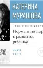 Екатерина Мурашова - Лекция «Норма и не норма в развитии ребенка»