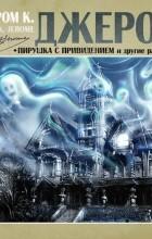 Джером К. Джером - Пирушка с привидением и др. рассказы