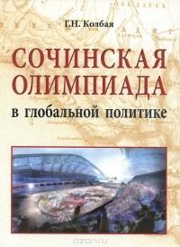 Г. Н. Колбая - Сочинская Олимпиада в глобальной политике