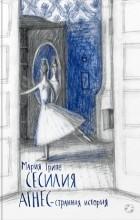 Мария Грипе - Сесилия Агнес - странная история