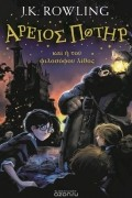 J.K. Rowling - Harry Potter and the Philosopher's Stone (Ancient Greek)