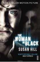Сьюзен Хилл - The Woman In Black