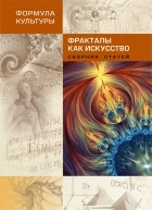 Сборник статей - Фракталы как искусство