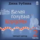 Дина Рубина — Белая голубка Кордовы (аудиокнига)