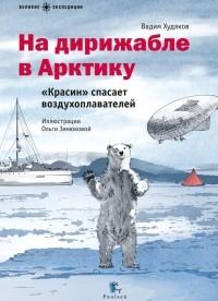 Вадим Худяков - На дирижабле в Арктику. «Красин» спасает воздухоплавателей