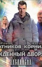 Роман Злотников, Антон Корнилов - Урожденный дворянин