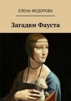 Елена Федорова — Загадки Фауста