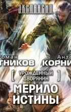 Роман Злотников, Антон Корнилов - Урожденный дворянин. Мерило истины