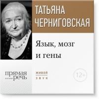 Татьяна Черниговская - Язык, мозг и гены. Лекция