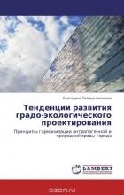 Екатерина Рождественская - Тенденции развития градо-экологического проектирования