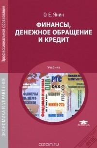 Рабочая программа учебной дисциплины оп. Об финансы, денежное.