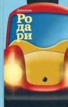 Джанни Родари - Собрание сочинений в 4 томах. Том 3. Джельсомино в Стране лжецов. Песни Джельсомино. Торт в небе