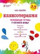 """Анна Быкова - Кляксотерапия. Рисуем с детьми 3-5 лет, развивающая тетрадь от """"ленивой мамы"""""""