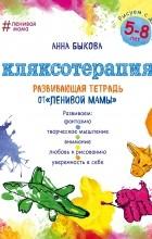 """Анна Быкова - Кляксотерапия. Рисуем с детьми 5-8 лет, развивающая тетрадь от """"ленивой мамы"""""""