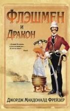 Джордж Макдоналд Фрейзер - Флэшмен и Дракон
