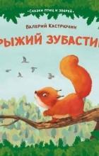 Валерий Кастрючин - Рыжий Зубастик