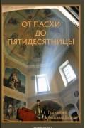 Протоиерей Александр Борисов - От Пасхи до Пятидесятницы