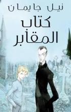 Neil Gaiman - كتاب المقابر