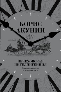 Борис Акунин - Нечеховская интеллигенция. Короткие истории о всяком разном