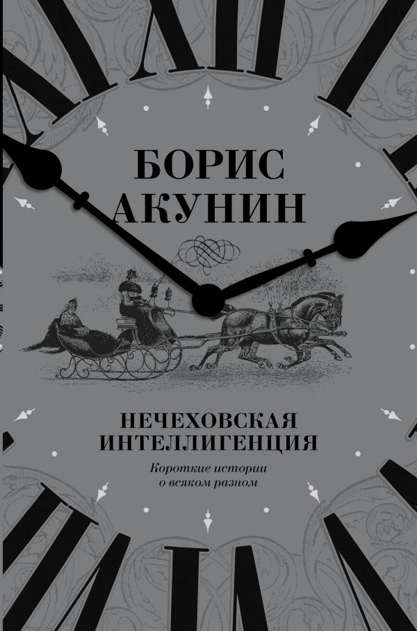 Квест Борис Акунин  отзывы о книге