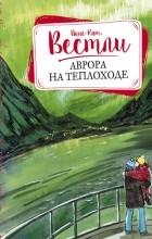 Анне-Катрине Вестли - Аврора на теплоходе (сборник)