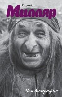 Георгий Францевич Милляр - Я - второй Раневская