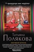 Полякова Т.В. — У прокурора век недолог
