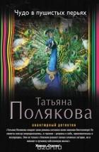 Полякова Т.В. — Чудо в пушистых перьях