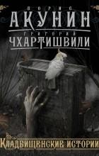 Борис Акунин - Кладбищенские истории
