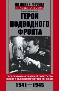 Мирослав Морозов - Герои подводного фронта