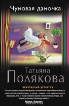 Полякова Т.В. — Чумовая дамочка