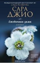 Джио Сара - Ежевичная зима